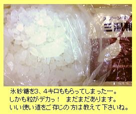 大量の氷砂糖…