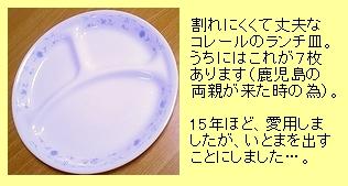 コレールのランチ皿