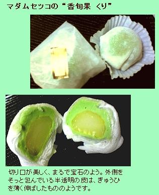 """日本橋三越限定販売の""""香旬果くり"""""""