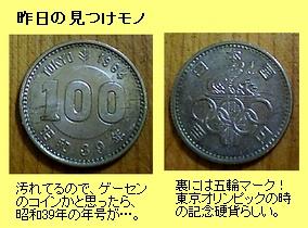 東京オリンピック(1964)の記念100円硬貨