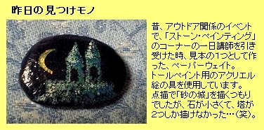 石に手描きして作ったペーパーウェイト