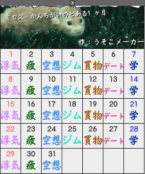 ミセス・かんちがいのカレンダー