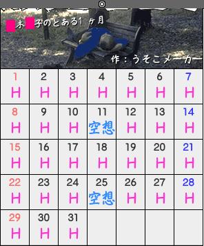 私の(実名の)カレンダー