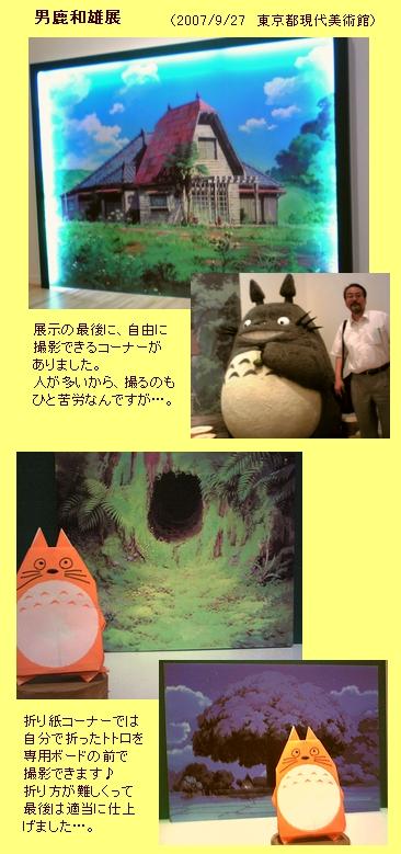 ジブリの絵職人・男鹿和雄展