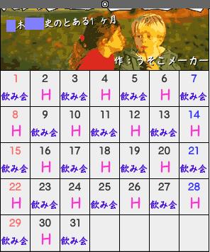 夫のカレンダー