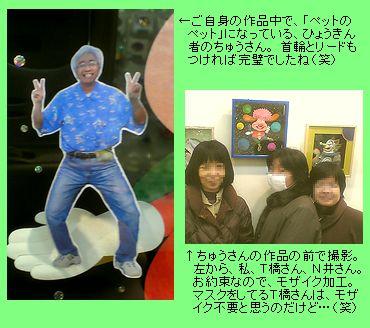 2007年ギャラリー銀座でのペーパーアート展
