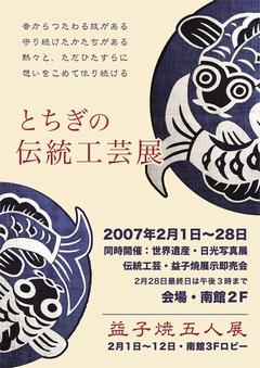 「とちぎの伝統工芸展」のポスター