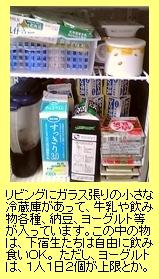 下宿生用の冷蔵庫