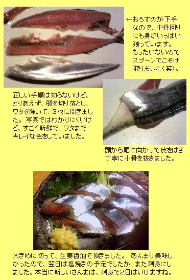 新鮮な秋刀魚をお刺身に♪