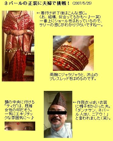 ネパールの結婚式の衣装を着てみました