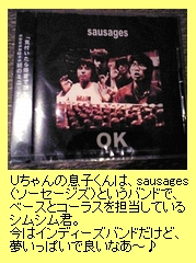 sausagesのCD