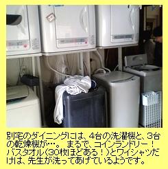 4台の洗濯機!