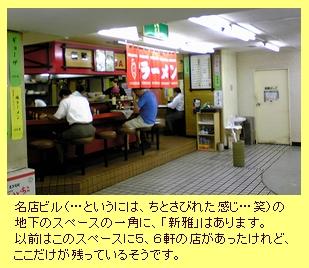 高田馬場・名店ビルB1Fの中華新雅
