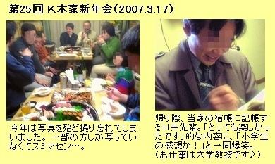2007年・K木家新年会