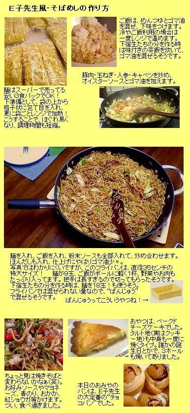 E子先生風・そばめしの作り方