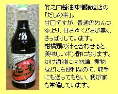 """竹之内醤油味噌醸造店の""""だしの素"""")"""