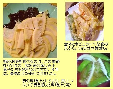 タケノコ料理2