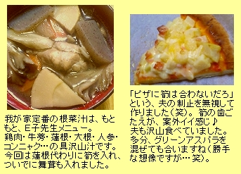 タケノコ料理3