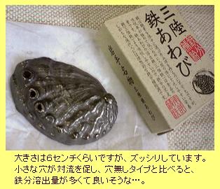 """岩手名物・及富(おいとみ)製の""""三陸鉄あわび"""""""