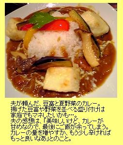 豆腐と夏野菜のカレー