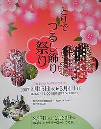 取手「つるし飾りまつり」のポスター