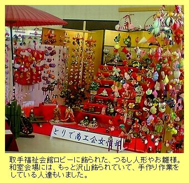 """取手福祉会館ロビーに飾られた""""つるしびな"""""""