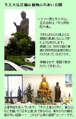 牛久大仏(うしくだいぶつ)