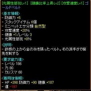 RedStone 08.04.08[07]