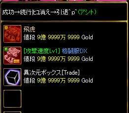 RedStone 08.06.02[01]