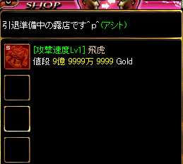 RedStone 08.06.02[02]