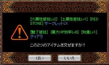 RedStone 08.06.02[09]