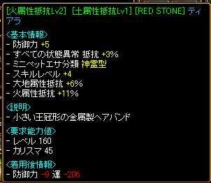 RedStone 08.06.02[10]