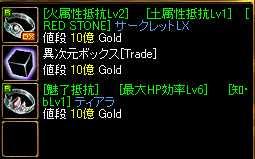 RedStone 08.06.02[06]