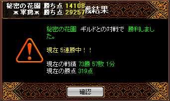 RedStone 08.07.03[06]