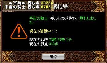 RedStone 08.07.06[04]