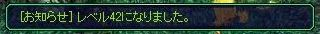 カニ42レベル羽披露①-2