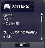 6.5温泉クエ1