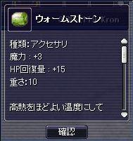 6.5温泉クエ2