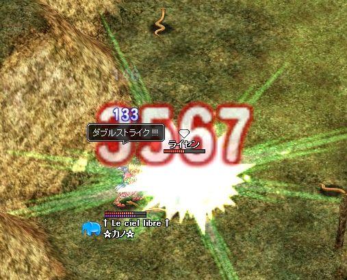 6.14レアモン6