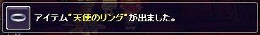 6.16天使のリング