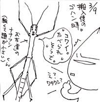 2008-03-09-01.jpg