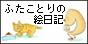 futakotori_bannar_s.jpg