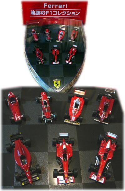 ferrari 軌跡のF1コレクション