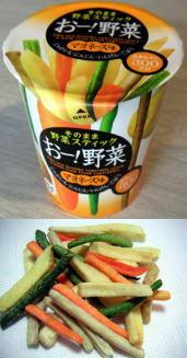 おー!野菜マヨネーズ味