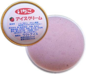 いちごアイスクリーム