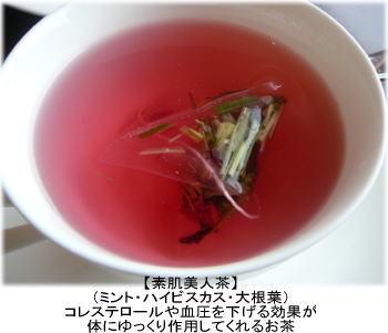 素肌美人茶