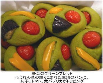 野菜のグリーンブレッド