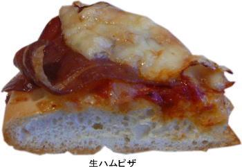生ハムピザ