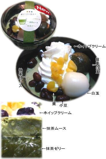 白玉抹茶のムース&ゼリー
