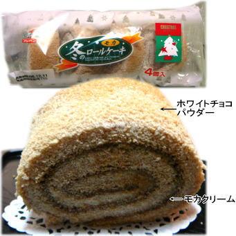 """冬のロールケーキ""""モカ"""""""